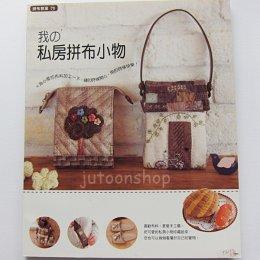 หนังสืองานกระเป๋า ปกกระเป๋าเล็กสีน้ำตาล ไต้หวัน