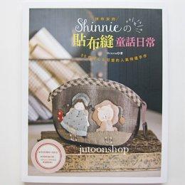 หนังสืองานกระเป๋า Shinnie's Quilt House (แถมลายวาดน้อง Shinnie 1 เล่ม)