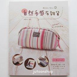 หนังสืองานควิลท์ ปกกระเป๋าผ้า ไต้หวัน