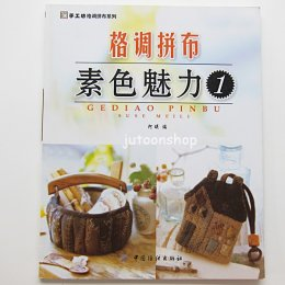 หนังสืองานควิลท์ ปก Key Cover ไต้หวัน
