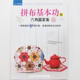 หนังสืองานผ้า ปกงาน Hexagon (ไต้หวัน)