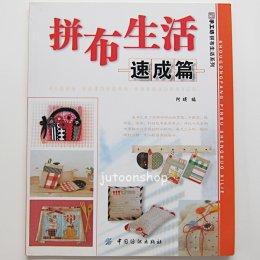 หนังสืองานผ้า ปกหมอนอิง ผ้ากันเปี้อน ไต้หวัน
