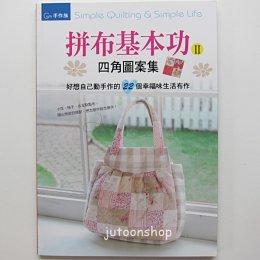 หนังสืองานฝีมือ ปกกระเป๋าผ้า ไต้หวัน