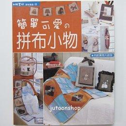 หนังสืองานควิลท์ ปกผ้าห่ม หมอนอิง ภาษาจีน