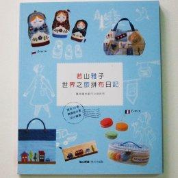 หนังสืองานควิลท์ My Quilt Journeys ของคุณมาชาโกะ