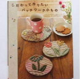 หนังสืองานฝีมือ กระเป๋าผ้างานควิลท์ ปกผ้ารองถ้วย (ภาษาญี่ปุ่น)