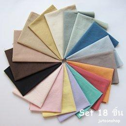 ผ้าทอสีพื้นจัดเซต 18 ชิ้น ขนาด 1/16 เมตร (25 * 35 ซม.)