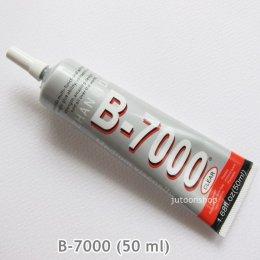 กาว B-7000 ขนาด 50 ml.