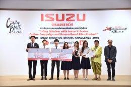"""ทีม """"XSecrets"""" จากจุฬาฯ คว้ารางวัลโครงการ Isuzu Creative Brains Challenge 2018"""
