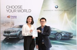 "BMW จับรางวัลในแคมเปญ ""Choose Your World"""