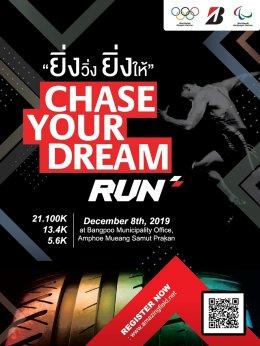 """บริดจสโตน จัดงานวิ่ง """"Chase Your Dream Run ยิ่งวิ่ง ยิ่งให้"""""""
