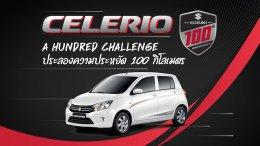 """'ซูซูกิ' ผุดกิจกรรม """"CELERIO A HUNDRED CHALLENGE"""" แข่งขันขับน้ำมันชิงรางวัลรวมมูลค่า 270,000 บาท"""