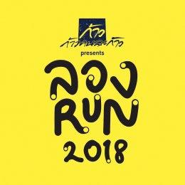 คิง เพาเวอร์ จับมือก้าวคนละก้าว จัดกิจกรรมชวนคนไทยร่วมวิ่ง 'ลอง RUN 2018'