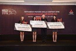 มิตซูบิชิ จัดแข่งขันทักษะรถยนต์มิตซูบิชิประจำปี