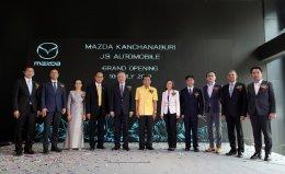 มาสด้า พร้อมมอบบริการสู่ลูกค้าเมืองกาญจนบุรี