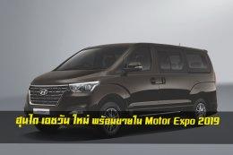 ฮุนได เปิดตัว เอชวัน ใหม่ อัดฟังก์ชั่นเพิ่มความคุ้มค่า ราคาเดิม อวดโฉมใน Motor Expo 2019