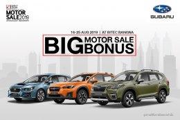 ซูบารุจัดโปรโมชั่นพิเศษในงาน Big motor Sale