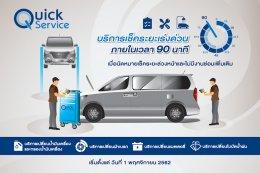 ฮุนไดเปิดให้บริการ Quick Service ตรวจเช็คระยะรถภายในเวลา 1 ชั่วโมง
