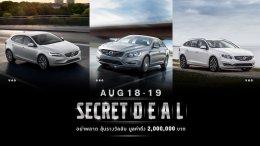 วอลโว่ จัดโปรโมชั่นงาน Secret Deal  สุดพิเศษ  เพื่อลูกค้า พร้อมลุ้นรับรางวัลใหญ่