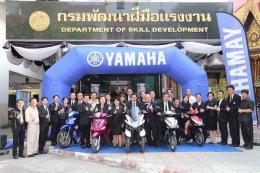 ยามาฮ่ายกระดับฝีมือแรงงานไทย พร้อมมอบรถอีก 16 คัน เพื่อการศึกษา