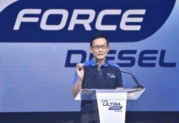 PTT UltraForce Diesel น้ำมันสูตรใหม่นวัตกรรมแห่งความแรง