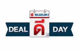 """'ซูซูกิ' อัดแคมเปญ """"SUZUKI DEAL ดี DAY"""" รถเก่าแลกซื้อรถใหม่"""