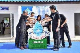 """""""อีซูซุให้น้ำ เพื่อชีวิต"""" ส่งมอบ """"น้ำดื่มสะอาด"""" แก่โรงเรียนซับบอนวิทยาคม"""