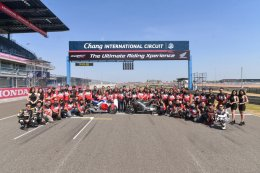 Honda BigBike VIP track day เปิดประสบการณ์สุดเอ็กซ์คลูซีฟ