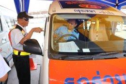 มิชลิน จัดเช็คสภาพรถและยางฟรี เตรียมพร้อมก่อนหยุดยาว