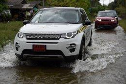 แลนด์โรเวอร์รวมใจเพื่อผู้ประสบภัยน้ำท่วม