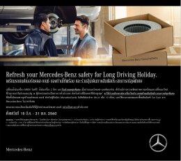 เมอร์เซเดส-เบนซ์ แนะนำแคมเปญบริการหลังการขายใหม่