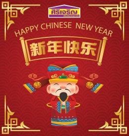 สุขสันต์วันตรุษจีน 2563