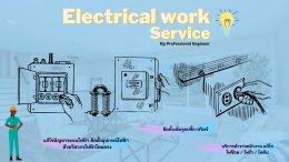 GMC Home Service