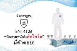 มาตรฐาน EN14126 ในชุด PPE คืออะไร