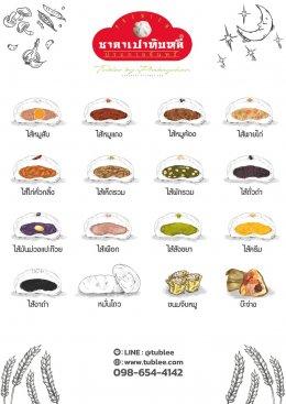 snack box เมนู ซาลาเปาทับหลี