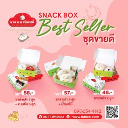 BS snack box ซาลาเปา