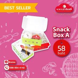 3 ชุดอาหารว่าง Snack Box ขายดี ของซาลาเปาทับหลี ประกายจันทร์