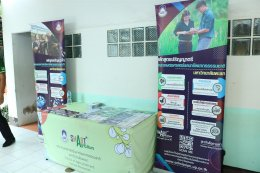 คณะเกษตรศาสตร์ฯ เข้าร่วมจัดบูทประชาสัมพันธ์หลักสูตรฯ เตรียมความพร้อมเข้าศึกษาต่อในมหาวิทยาลัยพะเยา