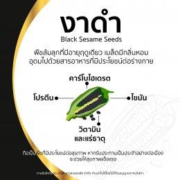 งาดำ black sesame seed