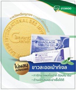 ผลิตภัณฑ์ ยาทารักษาแผลในปาก ขาวละออ คว้ารางวัล 7 INNOVATION 2020