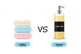 Bar soap and Liquip soap