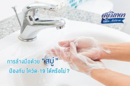 Hand washing with soap Can it prevent COVID-19?