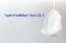 Bubble net bag