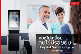 Hospital Solution System ระบบจัดการคิวในโรงพยาบาล