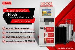 ตู้ Kiosk ถือเป็นอีกหนึ่งทางเลือกในการเตรียมตัวรับนักท่องเที่ยว