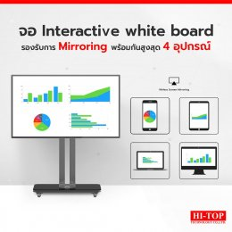 จอทัชสกรีน Interactive white board