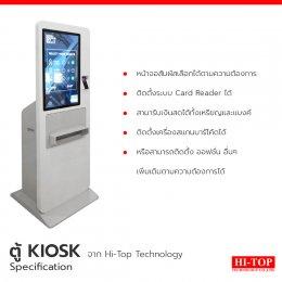 ธุรกิจท่องเที่ยวเลือกใช้ตู้ KIOSK ขายตั๋ว