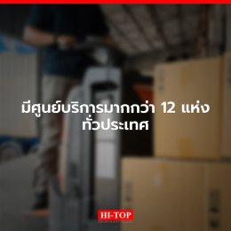 เพื่อที่จะให้ทุกคนได่รู้ว่า Hi-Top สามารถสร้างตู้ Vending Machine แบบไหนก็ได้