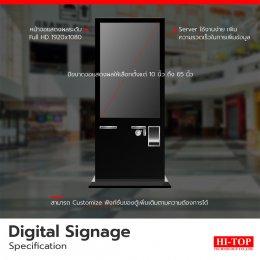 Digital Signage เป็นได้มากกว่าป้ายโฆษณา ที่ HI-TOP Technology