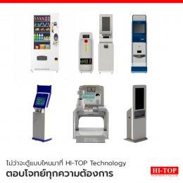 ตู้ที่มีขายในตลาดไม่ตอบโจทย์ มาที่ HI-TOP Technology